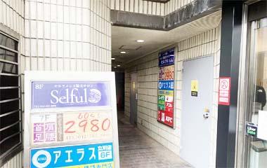 セルフル立川店の店舗外観2