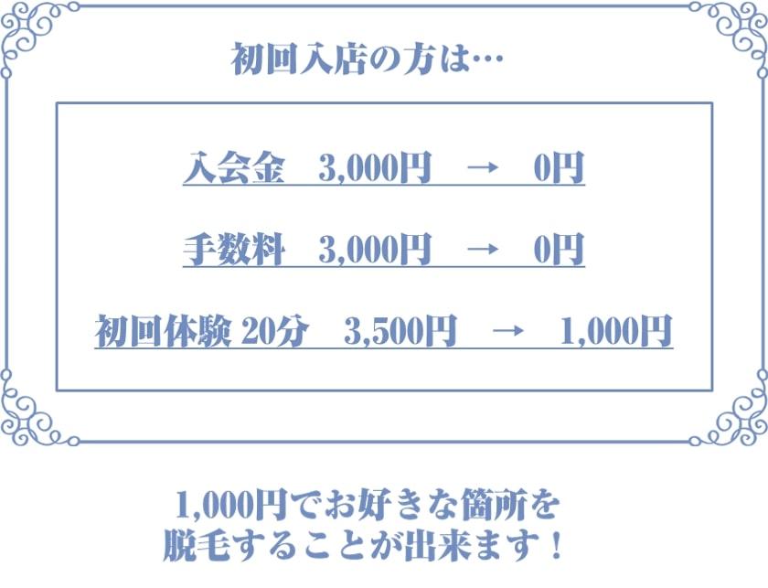 立川店へ初回入店の方は1000円で脱毛が出来ます!