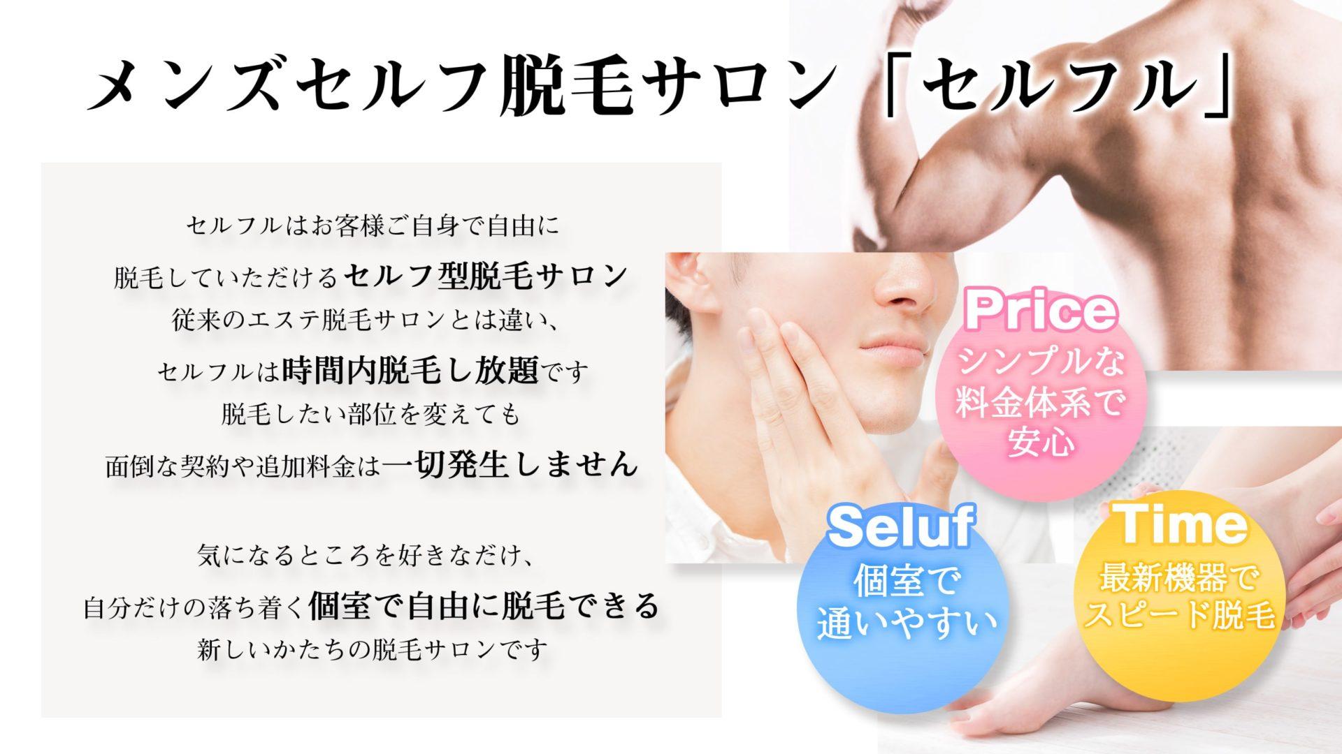 立川店専用のメンズセルフ脱毛サロン「セルフル」の説明画像