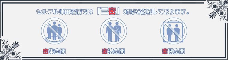 セルフ脱毛サロンセルフル津田沼店の新型コロナウイルス蔓延防止対策「三密」への対応4