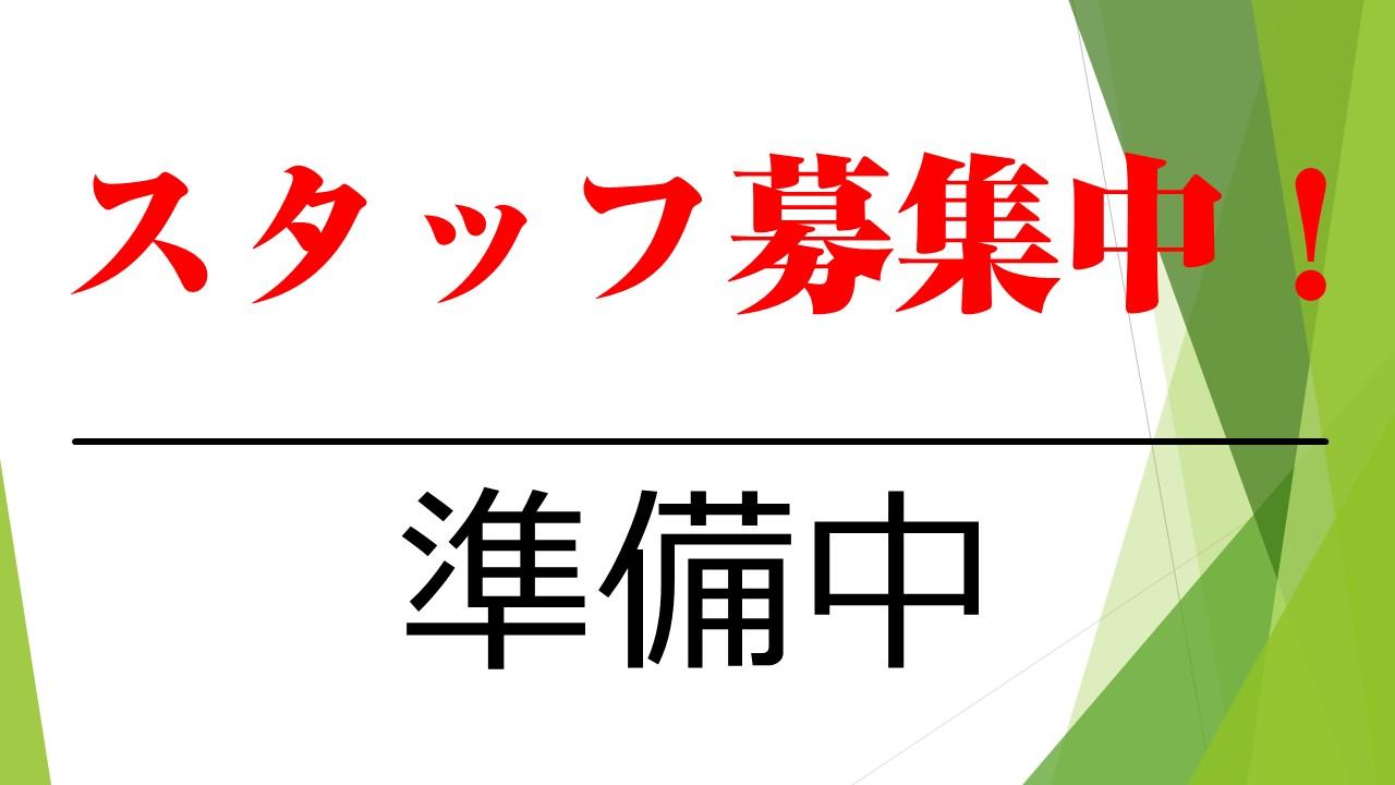 吉川店スタッフ募集
