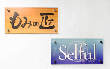 セルフル神田店のバックボード