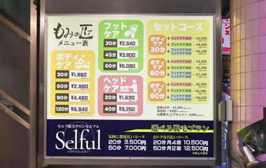 セルフル神田店の外看板