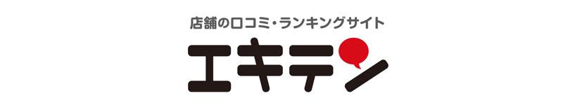 エキテンのロゴ画像