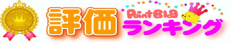 ポイントブログ評価ランキングのロゴ画像