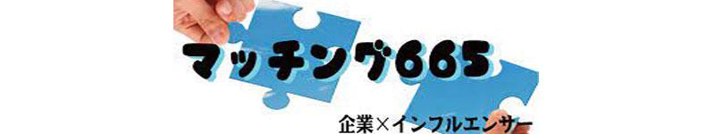 マッチング665のロゴ画像