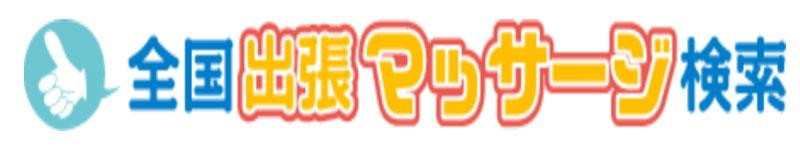 全国出張マッサージ検索のロゴ画像